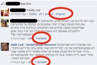 Facebook Traductor